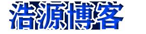 浩源博客-记录美好生活