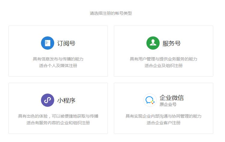汽车4S店微信公众平台用服务号还是订阅号