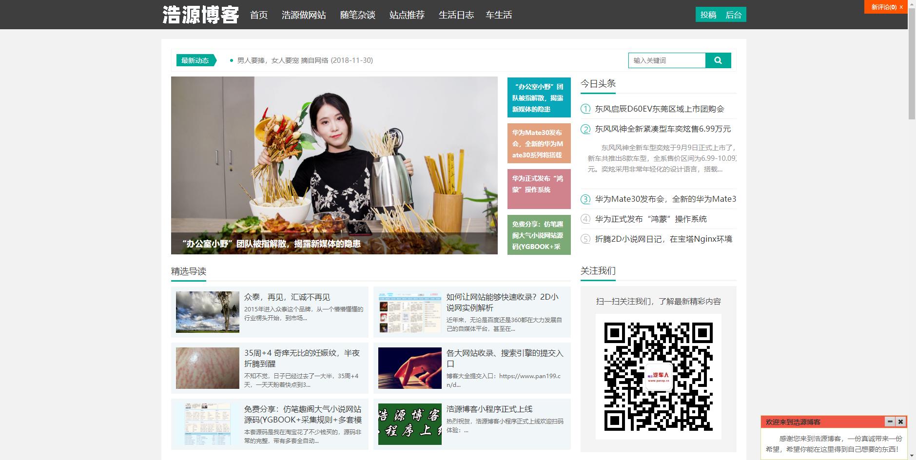 精仿砍柴网zblog主题 精心打造个人博客的新界面